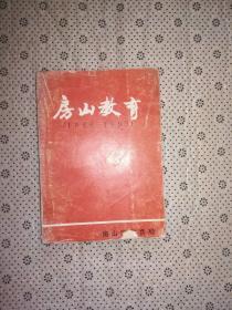 房山教育 (1986--1993)