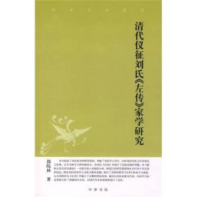 清代仪征刘氏《左传》家学研究:中华文史新刊