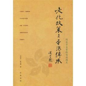 文化政策与香港传承-何志平五年的雪泥鸿爪