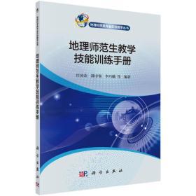 地理师范生教学技能训练手册