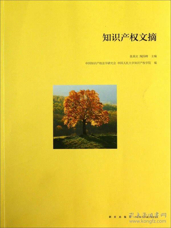 知识产权文摘(一份中国知识产权法律制度进步与完善的历史记录)