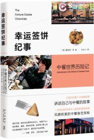 幸运签饼纪事:中餐世界历险记