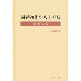 9787101060768-dy-周勋初先生八十寿辰纪念文集