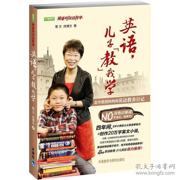 """英语,儿子""""教""""我学:北外教授妈妈的英语教养日记"""