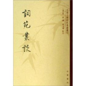 词苑丛谈:中国文学研究典籍丛刊