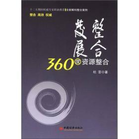整合发展:360度资源整合