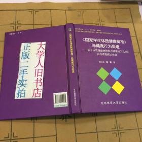 国家学生体质健康标准与健康行为促进 9787564414535正版二手 书很新