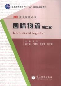 """国际物流(第2版)/普通高等教育""""十一五""""国家级规划教材·现代物流丛书"""