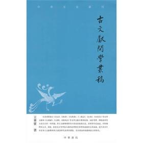 中华文史新刊--古文献问学丛稿