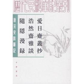 爱日斋丛抄 浩然斋雅谈 随隐漫录:唐宋史料笔记丛刊