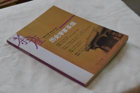 历史学家茶座(2009第2辑)(总第16辑)
