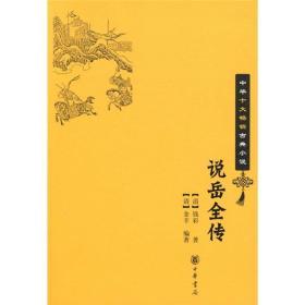 说岳全传——中华十大畅销古典小说