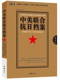中美联合抗日档案