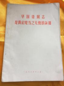 华国锋同志是我们党当之无愧的领袖 内有毛主席语录 赠书籍保护袋