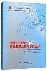 正版】钢铁生产混合流程智能调度及其知识网系统
