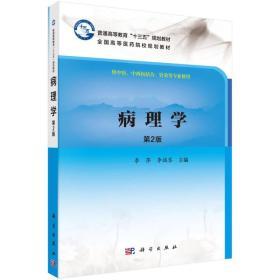病理学(第2版)9787030537096