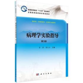 病理学实验指导(第3版)
