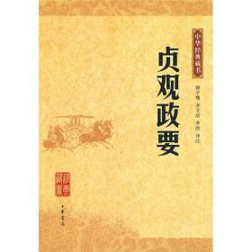 贞观政要中华经典藏书