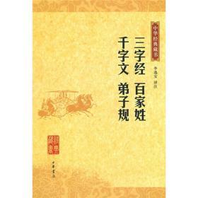三字经·百家姓·千字文·先生规--中华经典藏书