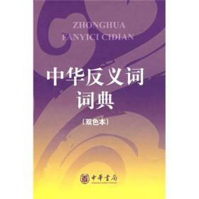 中华反义词词典(双色本)