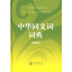 中华同义词词典(双色本)