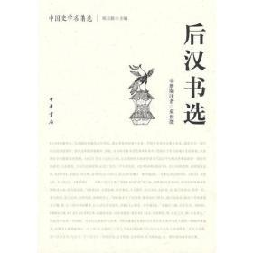 后汉书选(中国史学名著选)