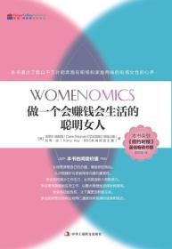 满29包邮 做一个会赚钱会生活的聪明女人 中华工商联合 施普恩 陈召强
