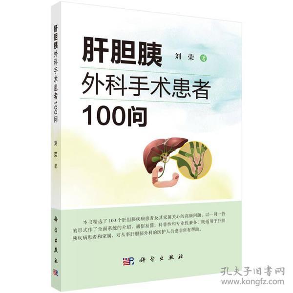 肝胆胰外科手术患者100问