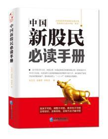 中国新股民必读手册 9787516410493