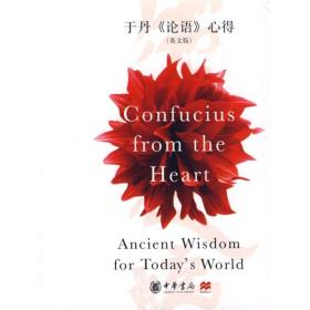 于丹论语心得:Confucius from the Heart