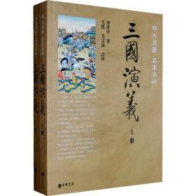 三国演义(全两册)--四大名著名家点评