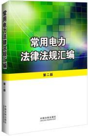 正版图书 常用电力法律法规汇编 中国法制出版社 中国法制出版社