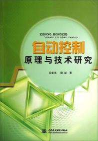 自动控制原理与技术研究