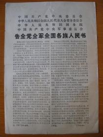 1976年9月9日毛主席逝世告全党全军全国各族人民书 公告