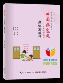 中国好家风--家校共育读本:诚信友善卷