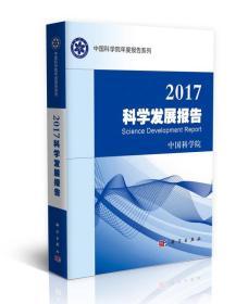 2017科学发展报告