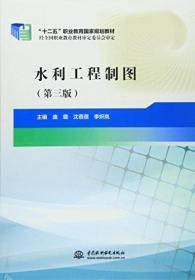 水利工程制图(第三版)