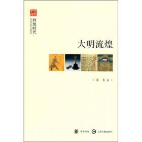 文史中国·辉煌时代:大明流煌