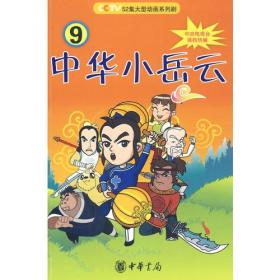 CCTV52集大型动画系列剧:中华小岳云[  9]