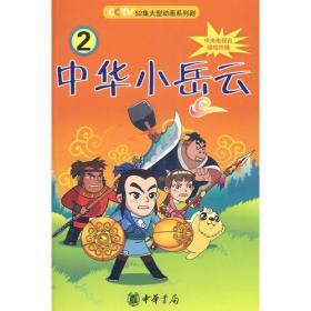 CCTV52集大型动画系列剧:中华小岳云[  2]