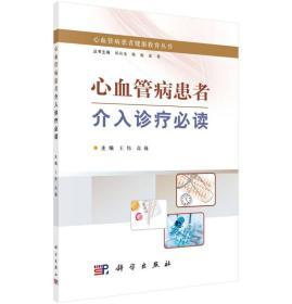 心血管病患者介入诊疗必读:心血管病患者健康教育丛书