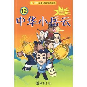 中华小岳云(第12册)