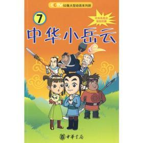 CCTV52集大型动画系列剧:中华小岳云[  7]