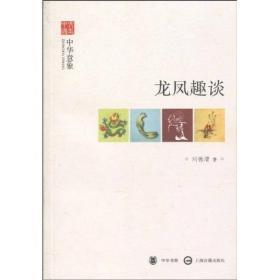 龙凤趣谈(文史中国·中华意象)