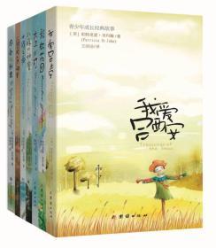 我爱吕西安福音故事系列(套装共7本)