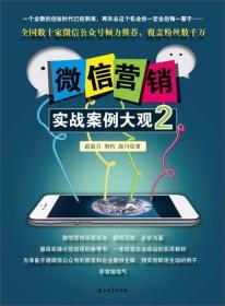 微信营销:实战案例大观(2)