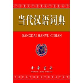 当代汉语词典(单色缩印本)