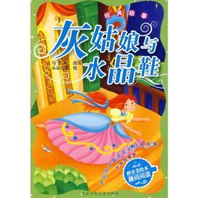 中国孩子最喜欢的经典故事  外国故事卷·灰姑娘与水晶鞋 经典故事