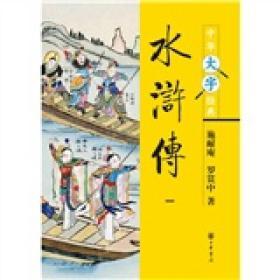水浒传(共4册)