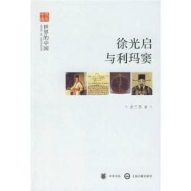 徐光启与利玛窦 ----文史中国 9787101070583